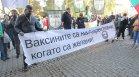 """Шествие срещу """"зелените сертификати"""" и ваксините блокира центъра на София"""