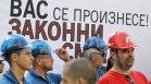 "Протест на ""Артекс"" пред ДНСК"