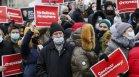 Стотици арестувани на протестите в подкрепа на Навални, сред тях и съпругата му
