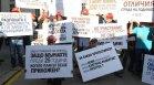 """Протест на """"Артекс"""" пред МРРБ"""