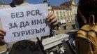 Туроператори излизат на протест пред МС, искат помощ от 69 млн. лева