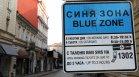 """Повече """"синя зона"""" в София – центърът щял да стане по-тих"""