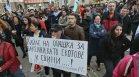 """Недоволството продължава: Протести срещу """"зелените сертификати"""" в страната"""