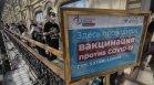 Строги мерки в Русия: При отказ от ваксина, служителите - в неплатен отпуск