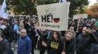 """Протест срещу """"зелените сертификати"""" и ваксините в София"""