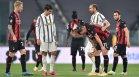 """""""Ювентус"""" се срина срещу """"Милан"""" и се отдалечава от Шампионската лига"""