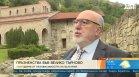Историк: Независимостта е връщането на България на картата на Европа
