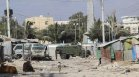 Поне 20 убити и 30 ранени при атентат в столицата на Сомалия