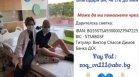 Отвратително: Откраднаха кутия за дарения за онкоболно момче във Варна
