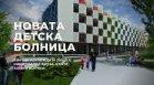 Нова детска болница – сега или след 10 години