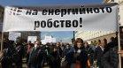 Скъпият ток изкара стотици на национален протест в центъра на София