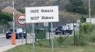 """Спешно отварят граничен пункт """"Маказа"""" за туристи"""