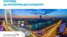 """Директни полети между София и Букурещ за пътниците на """"България Еър"""""""