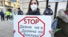 Протест с искане за по-чиста околна среда без горене на отпадъци