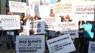 """Нов протест на служители на """"Артекс"""", този път пред ДНСК"""