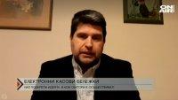 НАП обсъжда въвеждане на електронни касови бележки в някои сектори