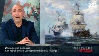 История на водещия: Как кораб стана
