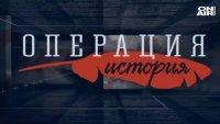 ОПЕРАЦИЯ ИСТОРИЯ - ЦЯЛОТО ПРЕДАВАНЕ - 19.09.21