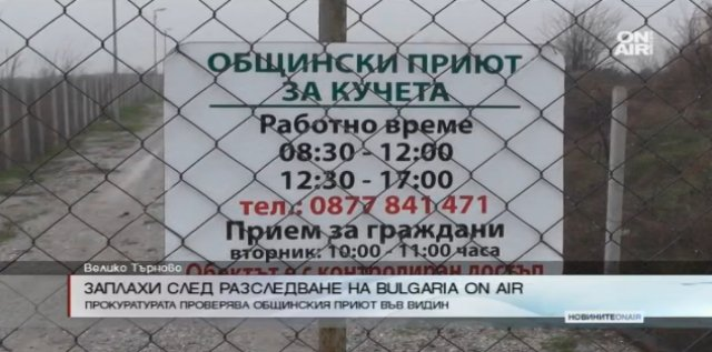 Заплахи за саморазправа след репортаж на Bulgaria ON AIR