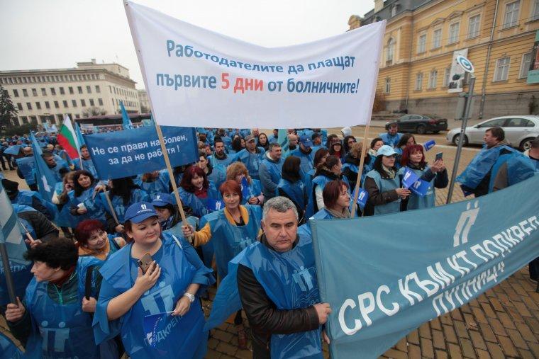 """КТ """"Подкрепа"""" на протест: """"Болните работници не са престъпници ..."""